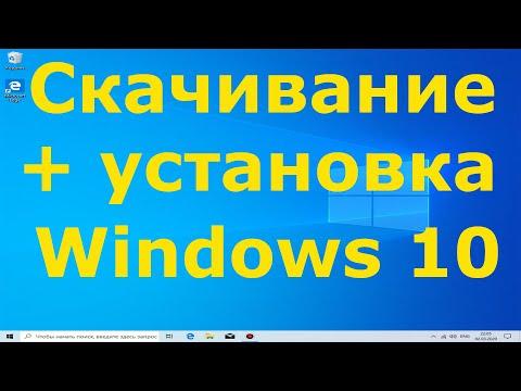 Как скачать Windows 10 бесплатно и установить