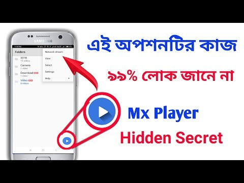 MX প্লেয়ারের Hidden করা সেটিংস || Mx Player Hidden Secret Option Network...
