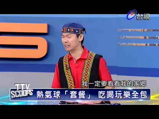 新聞大追擊 2013-06-22 pt.1/5 熱氣球翱翔季