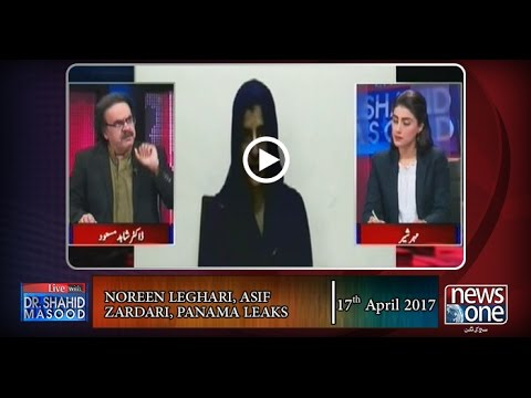 Live with Dr.Shahid Masood | 17-April-2017  | Noreen Leghari | Asif Zardari | Panama Leaks