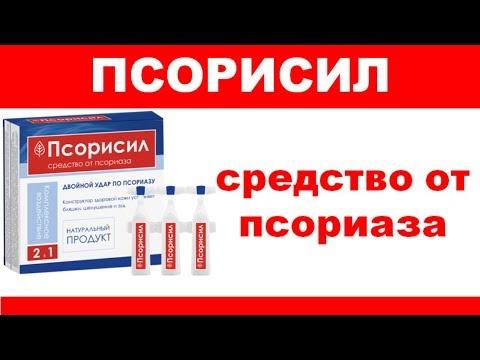 ПСОРИСИЛ средство от псориаза. Препарат для лечения псориаза PSORISIL купить. Псорисил цена, отзывы