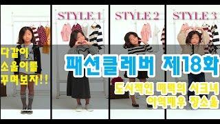 어린이패션 패션왕 패션쇼 룩북 패션클레버 18화 대공개! 시크소울, 아역배우 소울이의뢰! 다같이 소울이를 꾸며보자!