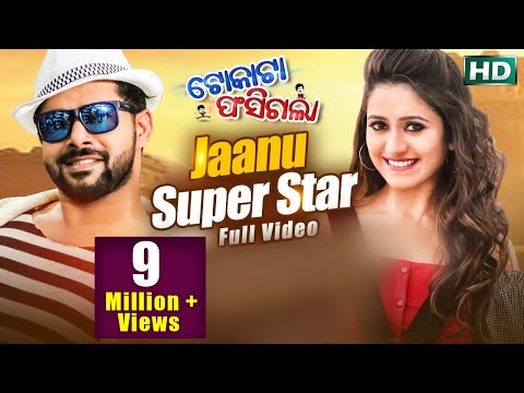 Janu Superstar - Official Full Video | Tokata Fasigala | Releasing on 12th July | Sabyasachi | Elina
