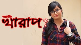 আমি খারাপ ? | Bangla Funny Video | Social Awareness | Mojar Tv