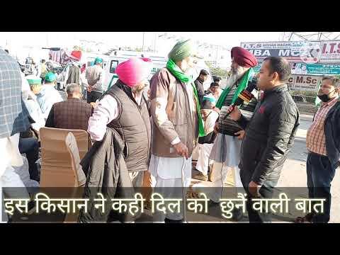 किसान आंदोलन में इस किसान ने कही दिल को छू लेने वाली बात।।