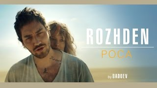 ROZHDEN - Роса (Official Video)