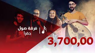 جفرا - فرقة صول