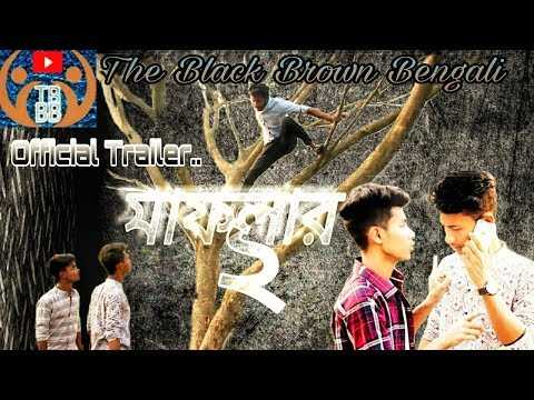 মাফলার ২ // Official Trailer//Action Thriller Short Film//The Black Brown Bangali.