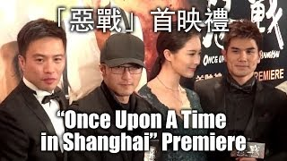 """Once Upon A Time In Shanghai"" Premiere - Philip Ng, Andy On + Surprise guest Nicholas Tse"