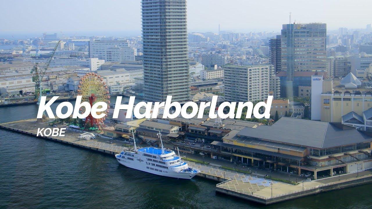 Kobe Harborland, Kobe | Japan Travel Guide