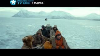 Территория - 1 марта на ТV1000 Русское Кино