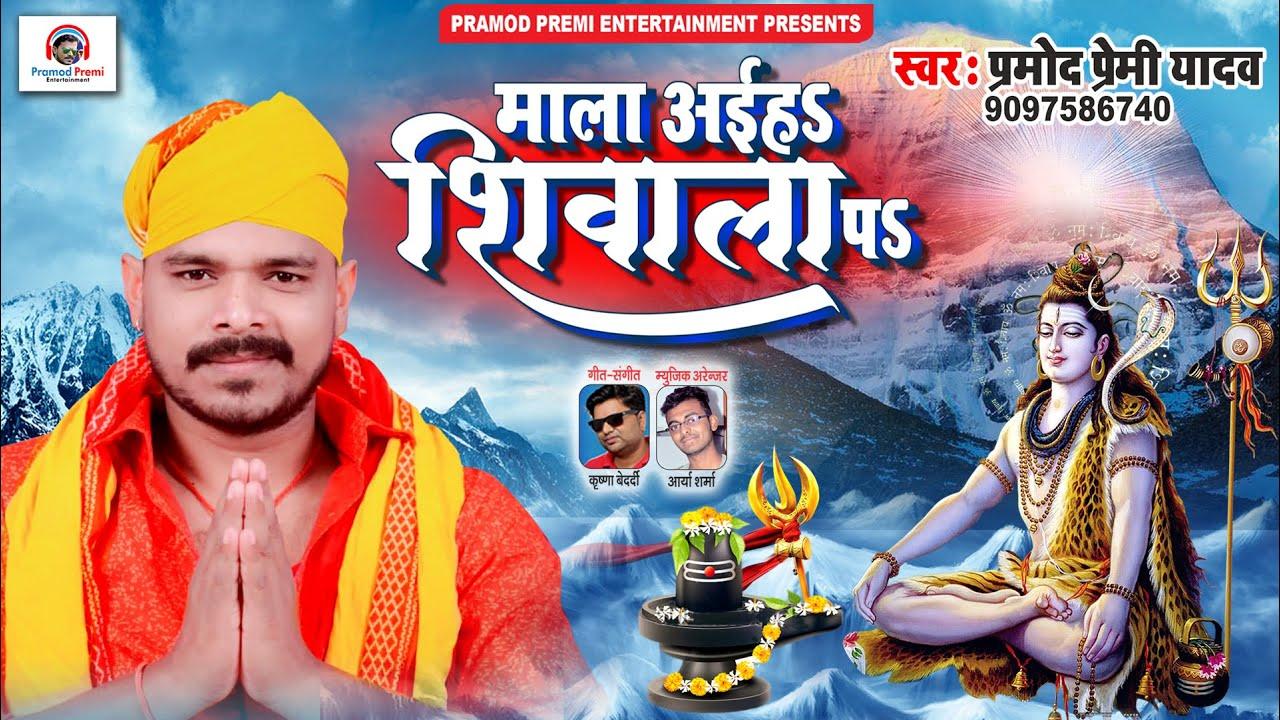आ गया प्रमोद प्रेमी यादव का 2020 का सबसे पहला बोल बम का गीत ,माला अईह शिवाला प #Bhojpuri Kanwar 2020