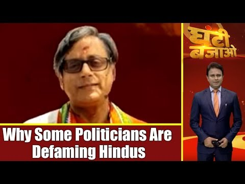 Ghanti Bajao: EXCLUSIVE report reveals why some politicians are defaming Hindus
