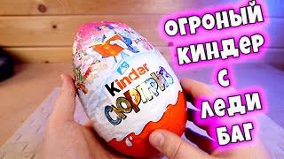Для Девочек ОГРОМНЫЙ КИНДЕР СЮРПРИЗ новогодний Kinder Surprise Леди Баг и Суперкот