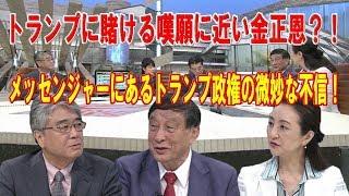 朝鮮半島情勢と米韓首脳会談に関する「古森義久」氏、「平井久志」氏、...