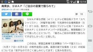 南果歩、SMAP「ご自分の言葉で語られて」 日刊スポーツ 1月19日 13...