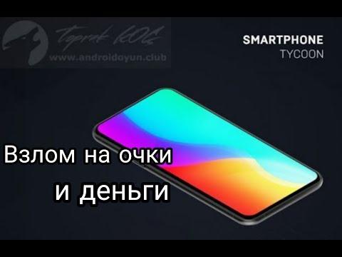 Взлом игры Smartphone Tycoon