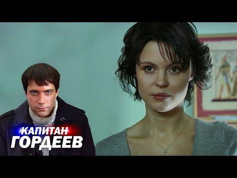КАПИТАН ГОРДЕЕВ - Родная Кровь / Детектив