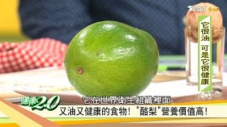 專家教你「酪梨」挑選保存秘訣!健康2.0 20170121