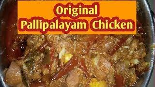 Pallipalayam Chicken| kongu nattu pallipalayam|Aasari varuval| spicy chicken|Chinthamani chicken