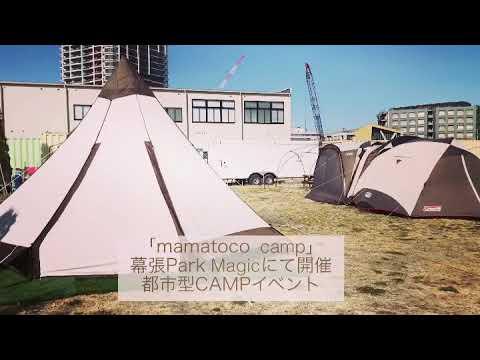mamatoco camp開催決定!