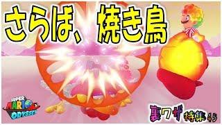 【マリオオデッセイの裏技㊺】ボス鳥から逃げると?バブルマリオが出現!