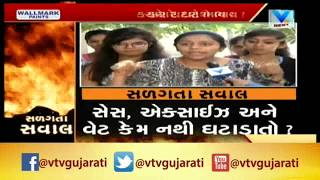 Vadodara: Common People reaction over Petrol & Diesel Prices Hike | Vtv News
