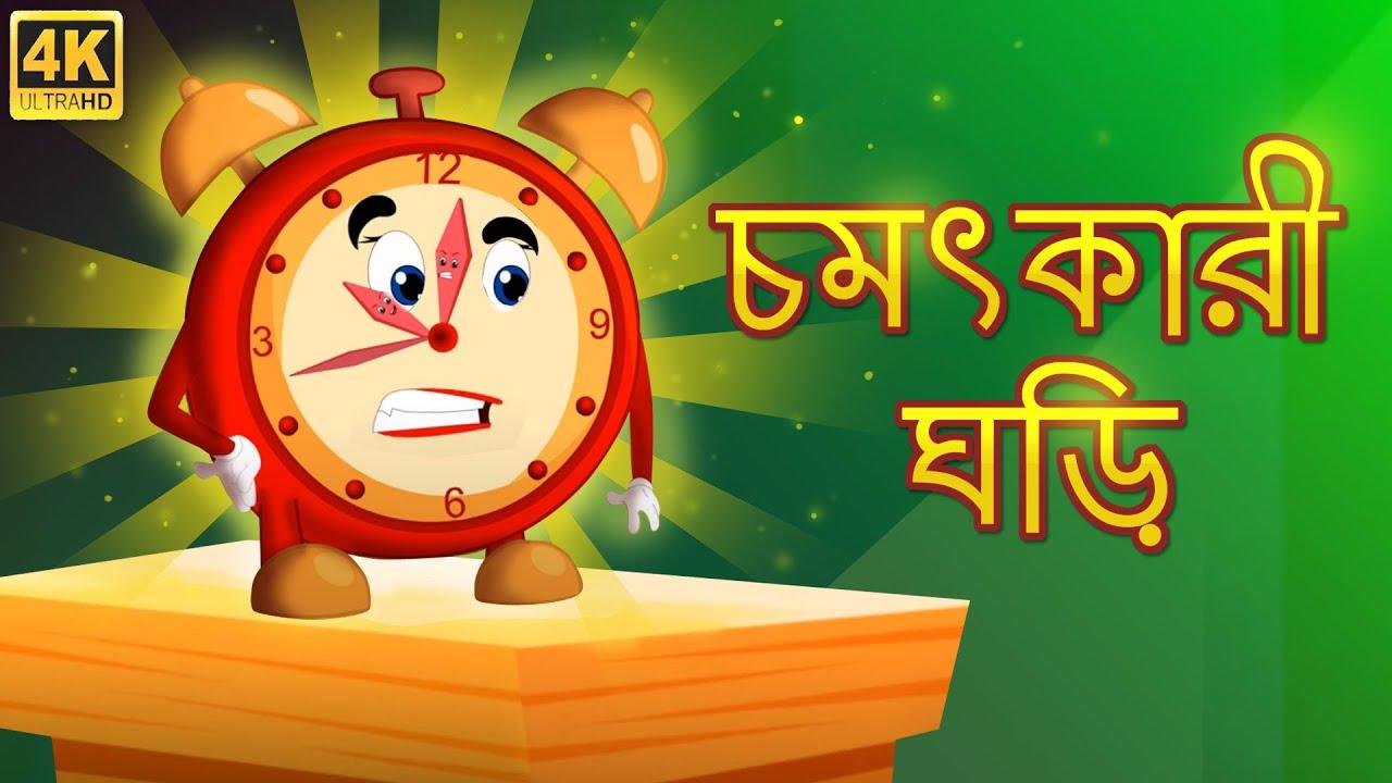যাদুঘড়ি ঘড়ি | Magical Clock | Bangla Rupkothar Golpo | Bengali Fairy Tales Cartoon