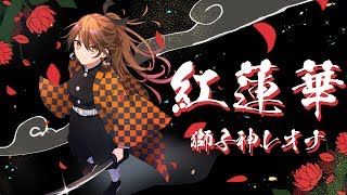 【鬼滅の刃】LiSA - 紅蓮華  / 獅子神レオナ【歌ってみた】Demon Slayer Kimetsu no Yaiba Opening