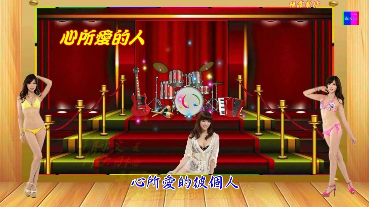 輕音樂 ─ 心所愛的人 ( 劉清池輕音樂 ) ( 成語蕎寫真集 ) - YouTube