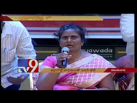 Agri Gold victims describe suffering to Pawan Kalyan @ Vijayawada - TV9