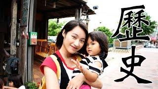 【台南旅遊/台南鹽山 鹽田/台南農場】台南特色的歷史景點 -《拉之比遊台南》
