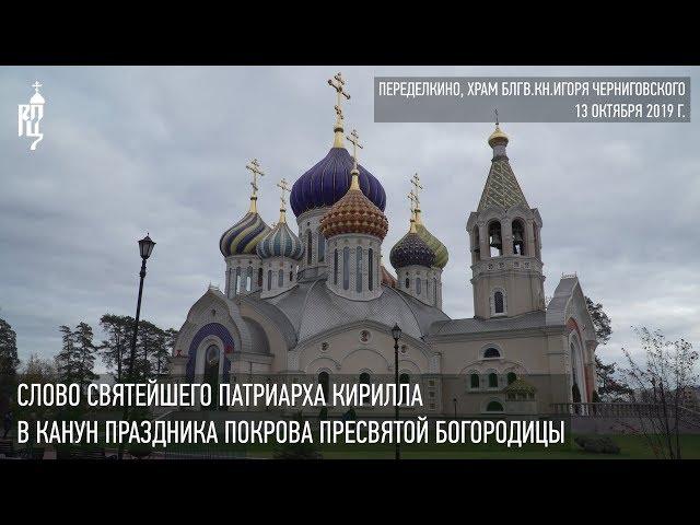 Проповедь Святейшего Патриарха Кирилла в канун Покрова Пресвятой Богородицы