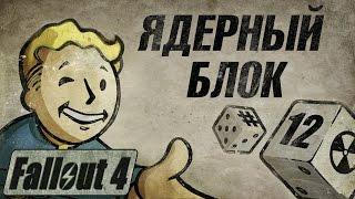 Fallout 4 - Ядерный блок. Колледж Сквер 12