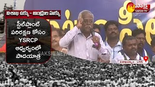 Steel Plant LIVE: Protest Against Visakhapatnam Steel Plant Privatization In Vizag | Sakshi TV