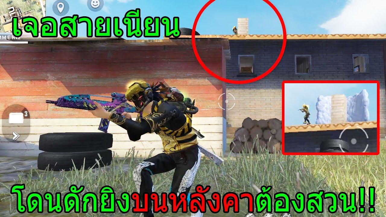 ฟีฟายเอาชีวิตรอด โดนสายเนียนดักยิงบนหลังคาคิดว่าเนียนหรอ!!! freefire ฟีฟาย