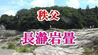 【埼玉観光スポット】秩父 長瀞「岩畳」を散策