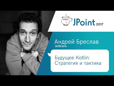 Андрей Бреслав — Будущее Kotlin: Стратегия и тактика
