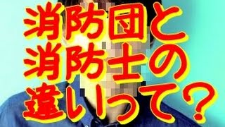 ドラマ「HEAT」吉沢亮、役どころと消防団と消防士の違いって?に答えた...