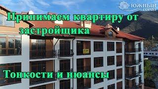 Недвижимость Геленджика | Принимаем квартиру в ЖК Гоголь | Тонкости и нюансы часть 1