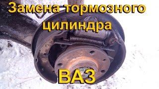 Замена тормозного цилиндра ВАЗ