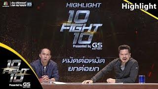 หมัดต่อหมัด ยกต่อยก | เจสัน ยัง VS หลุยส์ พงษ์พันธ์ | 10 Fight 10
