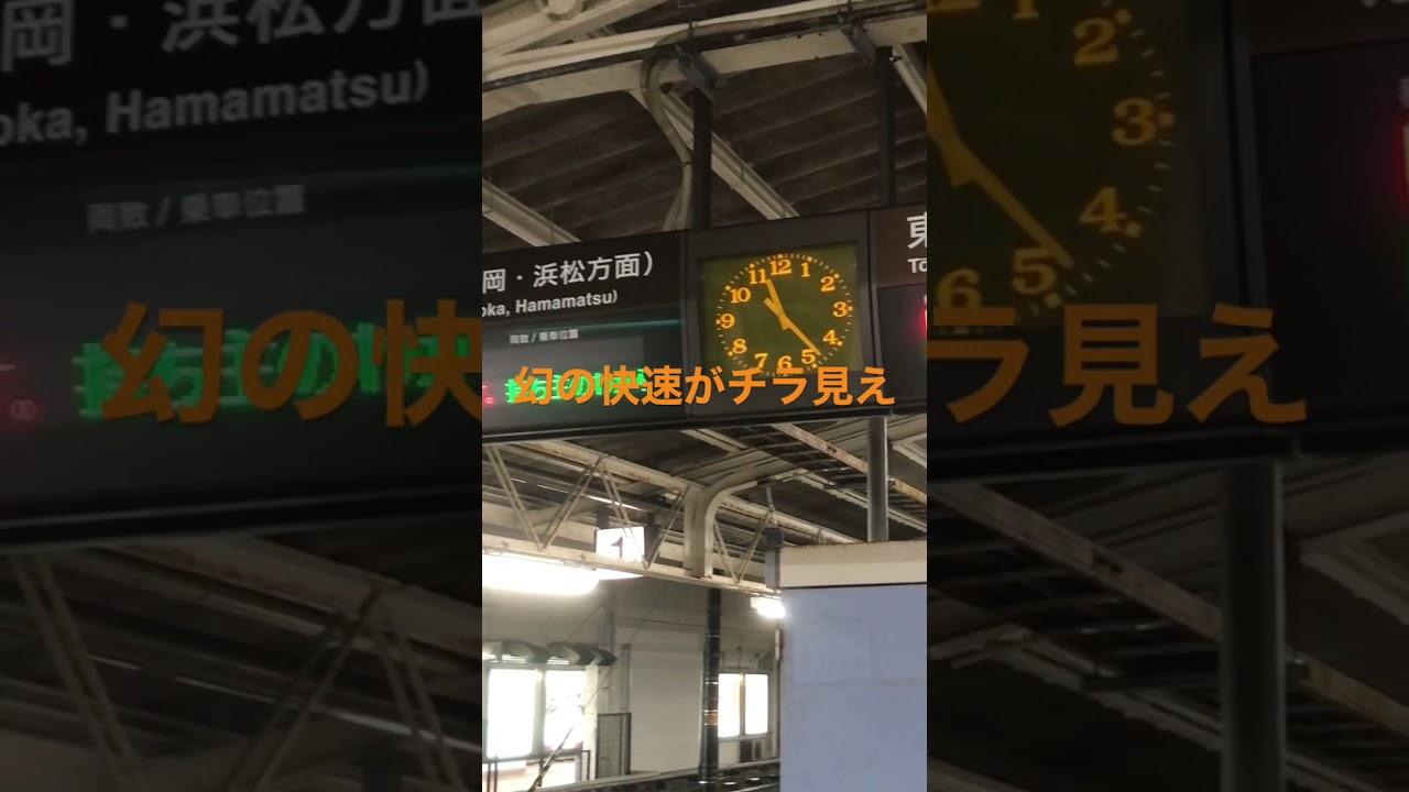 沼津駅電光掲示板