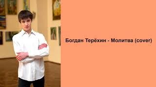 Богдан Терёхин - Молитва