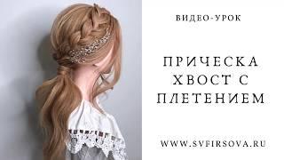 Видео урок как сделать простую прическу на длинные волосы с плетением прическа для начинающих