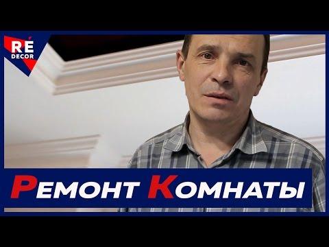 видео: Ремонт После Ремонта ИЛИ Переделываем Недоделанное.