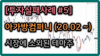 [투자실패사례 #5] 아가방컴퍼니(20.02~) (시장…