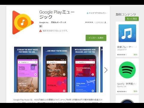 google play music(グーグル・プレイ・ミュージック)を使ってみました