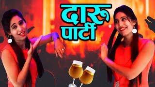 2019 Party Song || दारू पार्टी : Daru Party || Pramod Prajapati || K Singh kasish || Hindi Song 2019