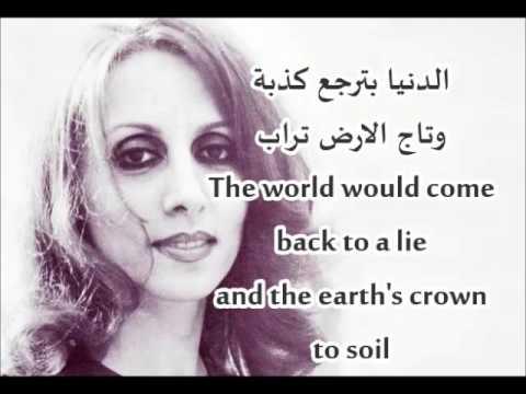 Fayrouz - Bahebak Ya Libnan - Arabic and English subtitles
